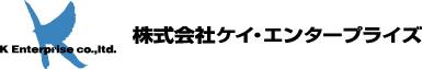 株式会社ケイ・エンタープライズ